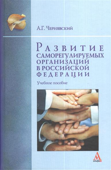 Развитие саморегулируемых организаций в Российской Федерации. Учебное пособие