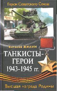 Танкисты-герои 1943-1945 гг