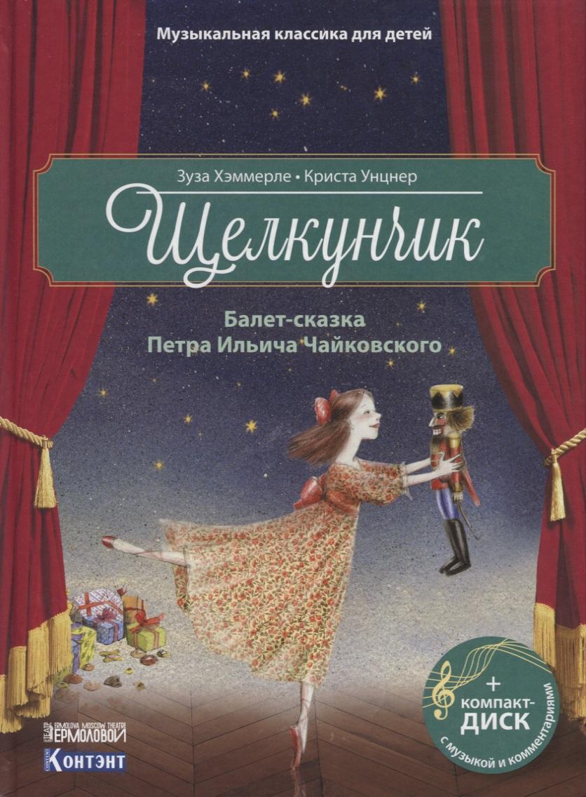 Щелкунчик. Балет Петра Ильича Чайковского (+CD)