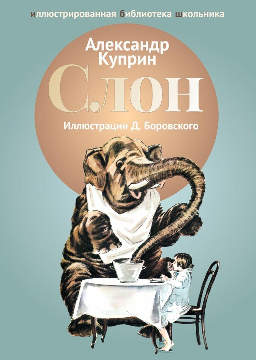 Куприн А. Слон ISBN: 9785386109905 а и куприн резеда