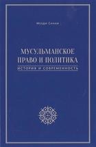 Мусульманское право и политика: история и современность