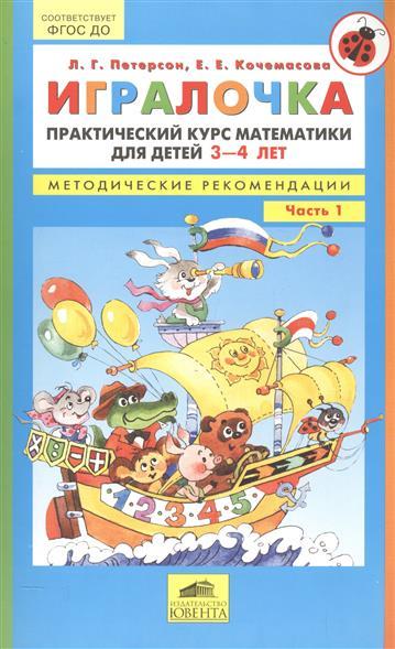 Петерсон Л., Кочемасова Е. Игралочка. Практический курс математики для детей 3-4 лет. Часть 1. Методические рекомендации петерсон л кочемасова е игралочка математика для детей 4 5 лет демонстрационный материал