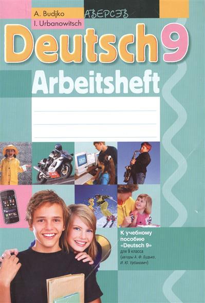 """Deutsch. 9 класс. Немецкий язык. Рабочая тетрадь. К учебному пособию """"Deutsch 9"""" для 9 класса. 3-е издание"""