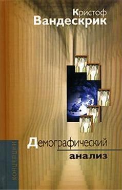 Вандескрик К. Демографический анализ ISBN: 5984260247