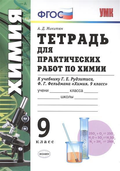 """Тетрадь для практических работ по химии. 9 класс. К учебнику Г.Е. Рудзитиса, Ф.Г. Фельдмана """"Химия. 9 класс"""""""