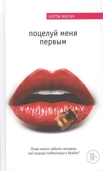 Поцелуй меня первым ( Могач Л. )