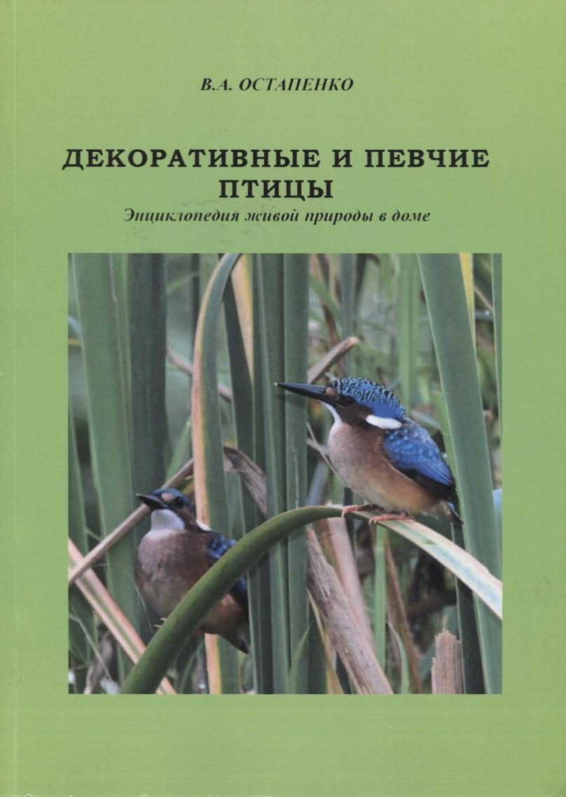 Остапенко В. Декоративные и певчие птицы. Энциклопедия живой природы в доме