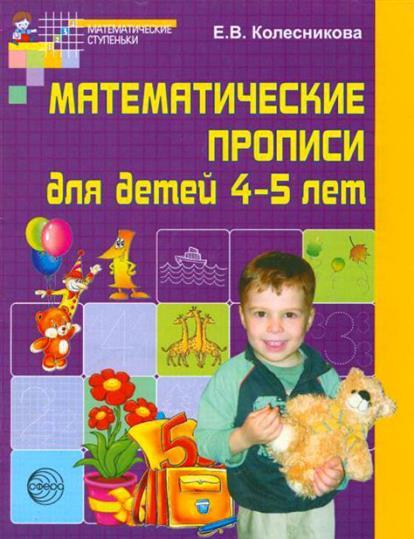 Колесникова Е. Матем. прописи для детей 4-5 лет колесникова е я считаю до пяти математика для детей 4 5 лет