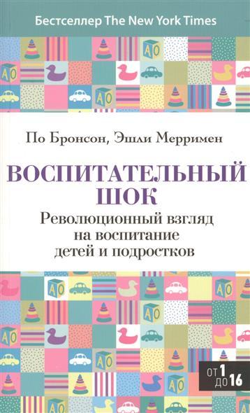 Бронсон П., Мерримен Э. Воспитательный шок. Революционный взгляд на воспитание детей и подростков воспитательный шок