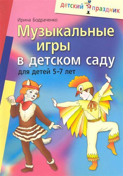 Музыкальные игры в детском саду для детей 5-7 л.