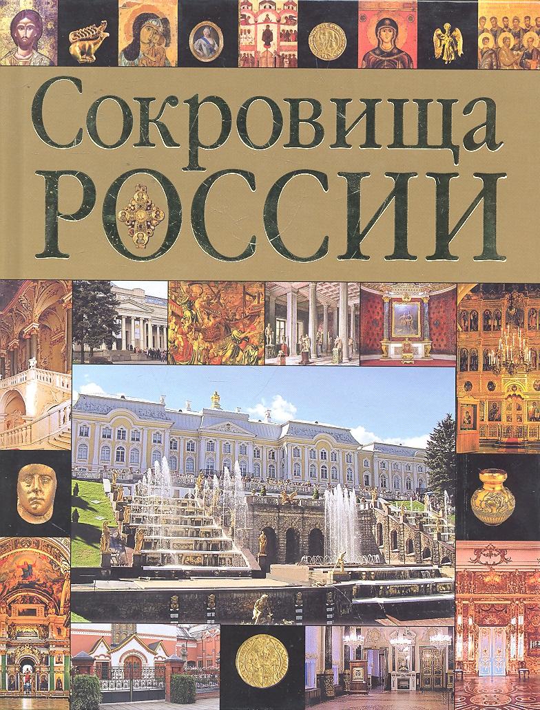 Сингаевский В. (сост.) Сокровища России цена 2017