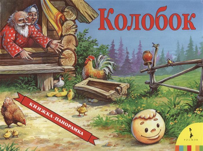 Шустова И. Колобок. Книжка-панорамка