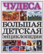 Яковлев Л. (сост.) Чудеса Большая детская энциклопедия большая детская энциклопедия