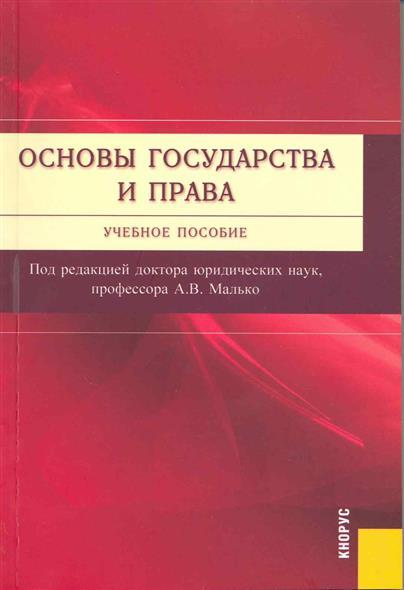 Основы государства и права Учебн. пос.