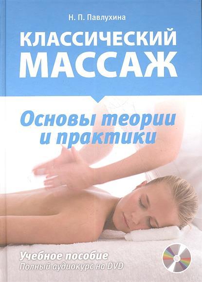 Классический массаж. Основы теории и практики. Учебное пособие. Полный аудиокурс на DVD