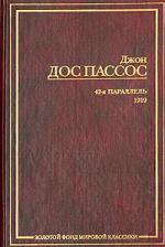 Дос Пассос 42-я параллель 1919