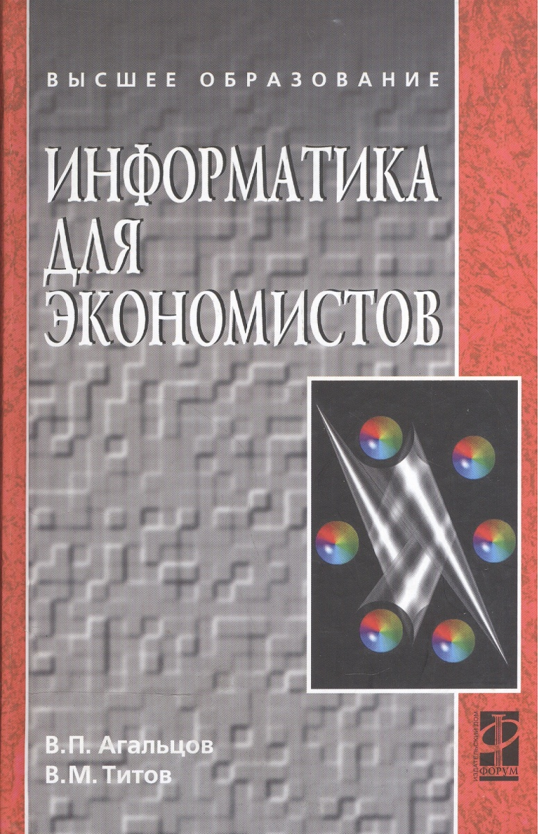 Агальцов В., Титов В. Информатика для экономистов Учебник каймин в информатика учебник