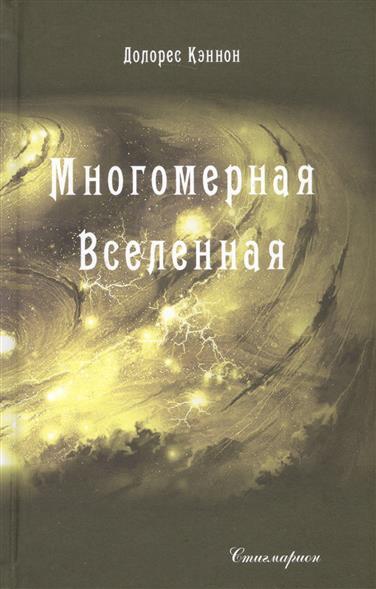 Кэннон Д. Многомерная вселенная Том 3