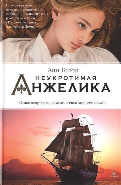 Голон А. Неукротимая Анжелика издательство аст любовь неукротимая