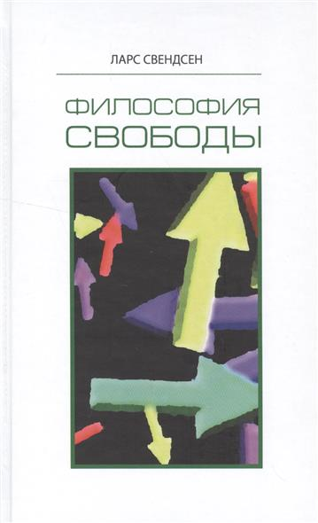 Свендсен Л. Философия свободы михаил дорогой библейская философия isbn 978 1 387 70118 6