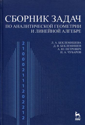 Беклемишева Л. Сборник задач по аналитич. геометрии и линейной алгебре сборник сборник задач по аналитической геометрии и линейной алгебре