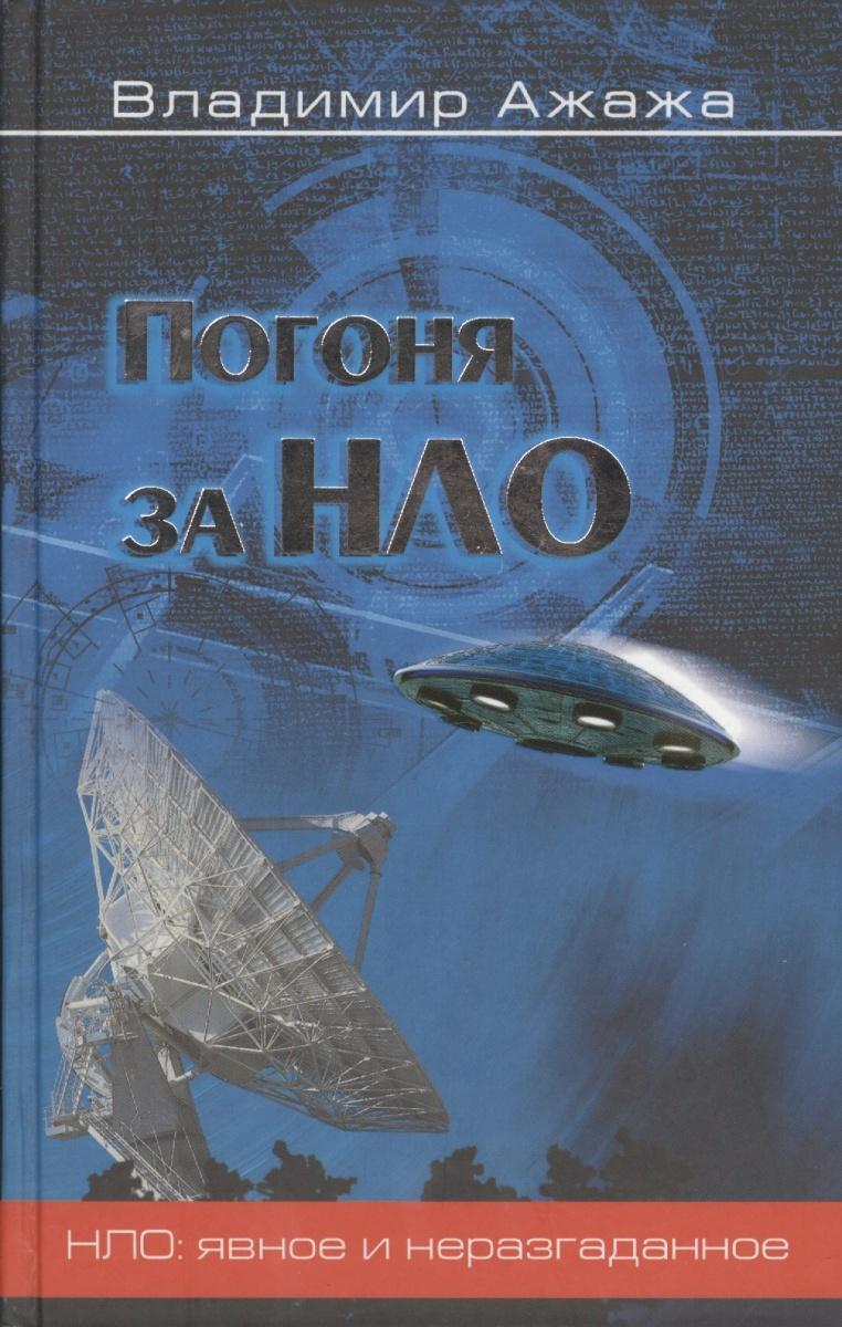 Ажажа В. Погоня за НЛО шаргунов с катаев погоня за вечной весной