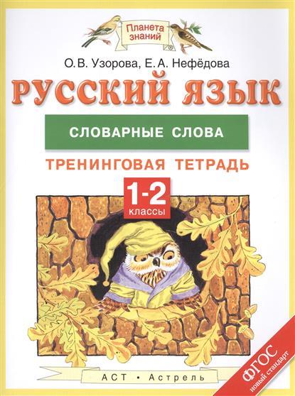 Русский язык. 1-2 класс. Словарные слова. Тренинговая тетрадь