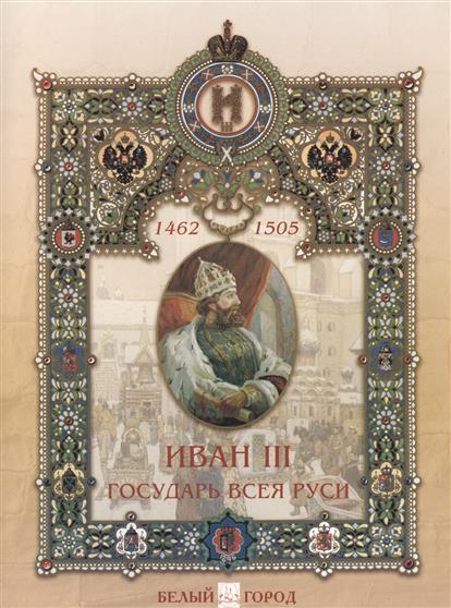 Мартиросова М. Иван III Государь всея Руси (1462-1505) эксмо государь искусство войны