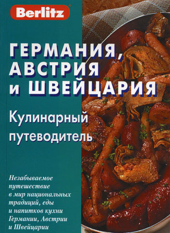 Ядровская П. Германия Австрия и Швейцария Кулинарный путеводитель