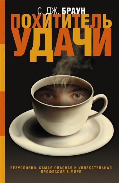 Браун С.Дж. Похититель удачи ISBN: 9785170820108 с дж браун похититель удачи