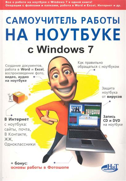 Самоучитель работы на ноутбуке с  Windows 7