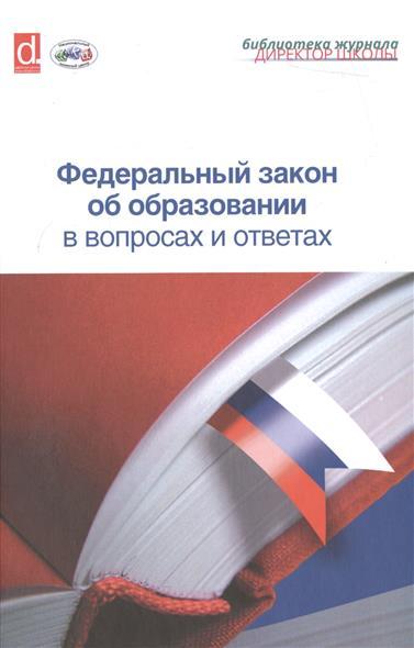Лукашевич М., Рожкова А. (ред.) Федеральный закон об образовании в вопросах и ответах