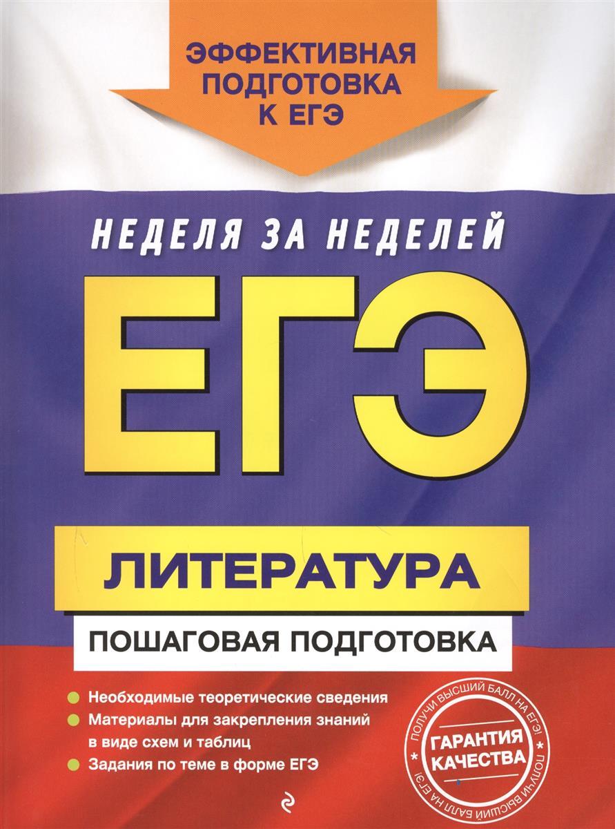 Скубачевская Л., Титаренко Е., Хадыко Е. ЕГЭ. Литература. Пошаговая подготовка