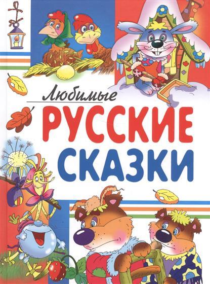Агинская Е. (ред.) Любимые русские сказки