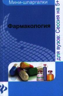 Малеванная В. Фармакология: шпаргалка. Для высшей школы иванов а акушерство и гинекология шпаргалка для высшей школы