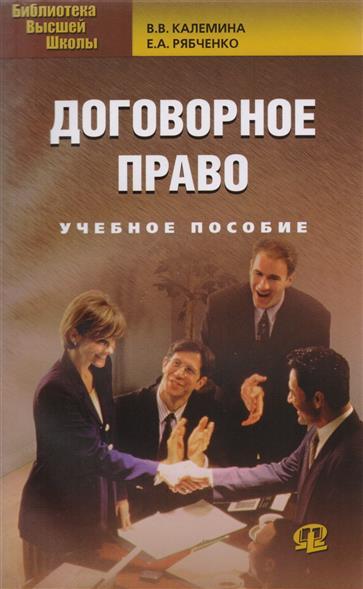 Договорное право Уч. пос.