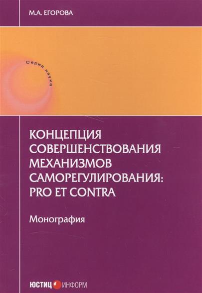 Егорова М. Концепция совершенствования механизмов саморегулирования: pro et contra. Монография