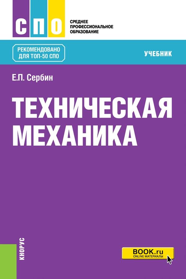 Сербин Е. Техническая механика. Учебник техническая механика микросистем