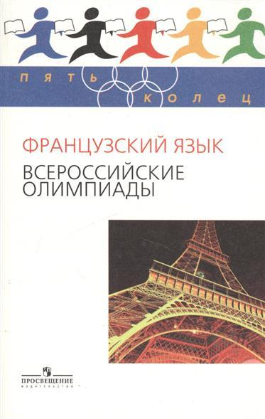 Французский язык Всероссийские олимпиады Вып.1