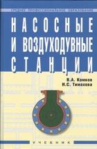 Насосные и воздуходувные станции: Учебник