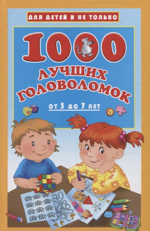 Дмитриева В. 1000 лучших головоломок для детей от 5 до 7 лет