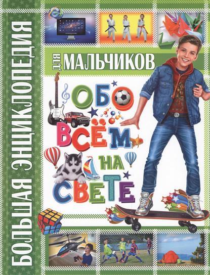 Беленькая Т., Новоселова Т. Большая энциклопедия для мальчиков обо всем на свете сумка cottage food 1 499