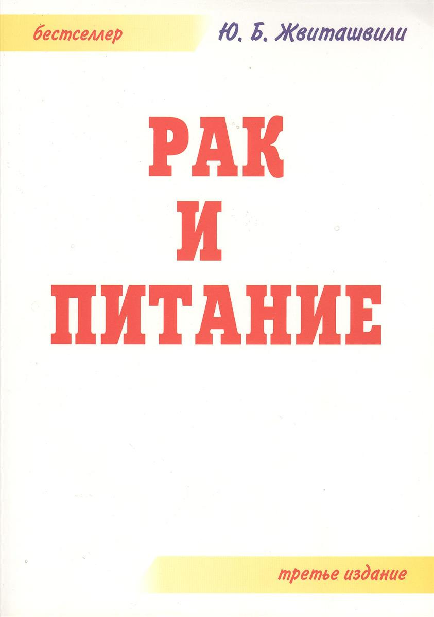 Жвиташвили Ю. Рак и питание. 3-е издание дополненное и переработанное курбатов п ред основы теории электрических аппаратов издание пятое переработанное и дополненное