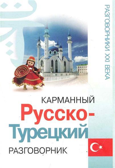 Карманный русско-турецкий разговорник