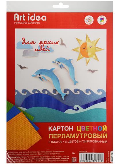 Картон цветной 05цв 05л А4 гофрированный перламутровый, пл.уп., подвес, Art idea