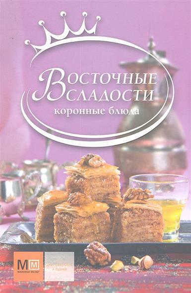 Восточные сладости Коронные блюда