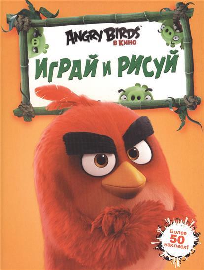 Анастасян С. (ред.) Angry Birds. Играй и рисуй. Более 50 наклеек! анастасян с ред angry birds играй и раскрашивай более 50 наклеек