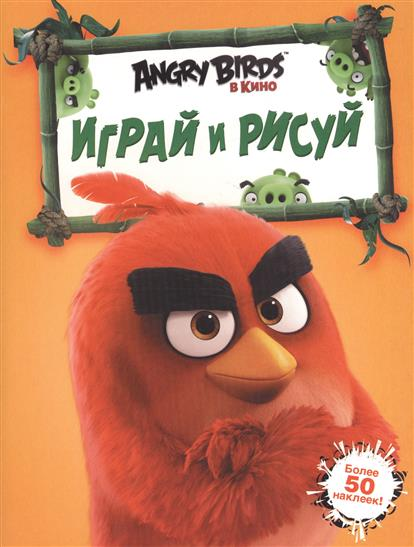 Анастасян С. (ред.) Angry Birds. Играй и рисуй. Более 50 наклеек! ISBN: 9785170958368 анастасян с ред angry birds играй и раскрашивай более 50 наклеек
