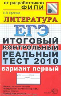 ЕГЭ 2010 Литература Итоговый контр. реальный тест Вар. 1
