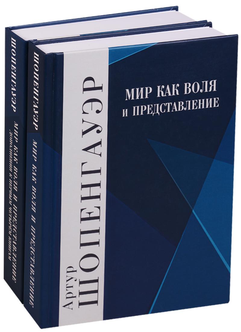 Шопегнауэр А. Мир как воля и представление + Дополнения к первым четырем книгам (Комплект из 2 книг)